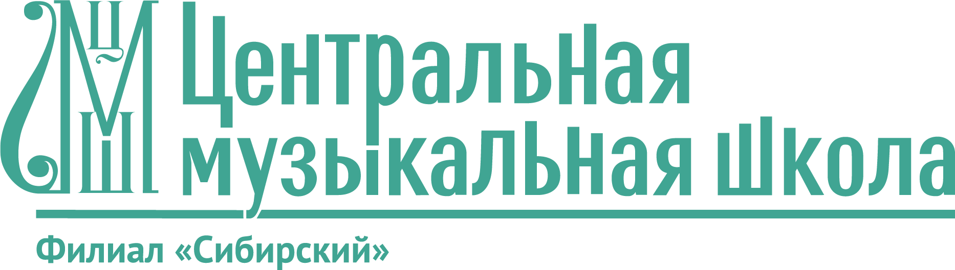 "Филиал ЦМШ ""Сибирский"""